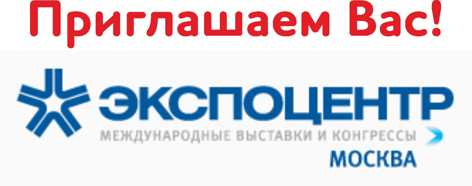 Экспоцентр.png